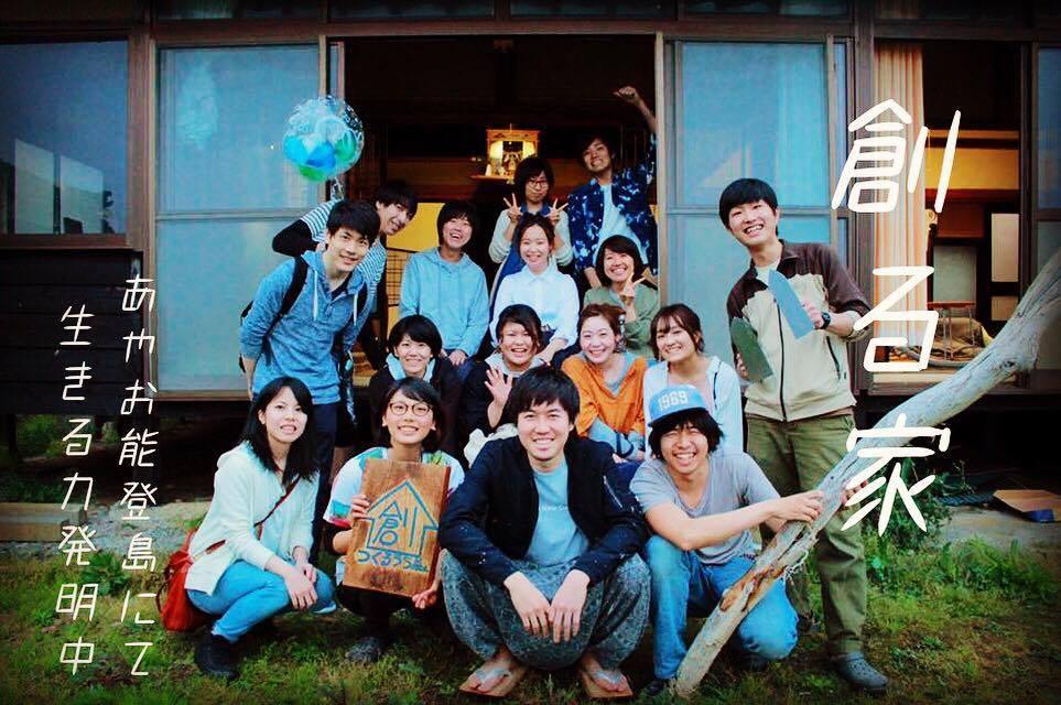 能登島「創る家(つくるうち)」オモシロイ世界を創るために!