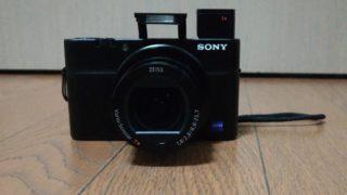 旅に使うカメラは『SONY RX100M3』に決めた!【ブログレビュー】