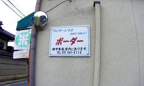 京都で激安宿泊なら『ライダーハウスボーダー』で決まり!