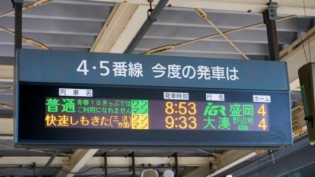 【青春18切符】青森から東京経由で沼津まで。使い方解説。