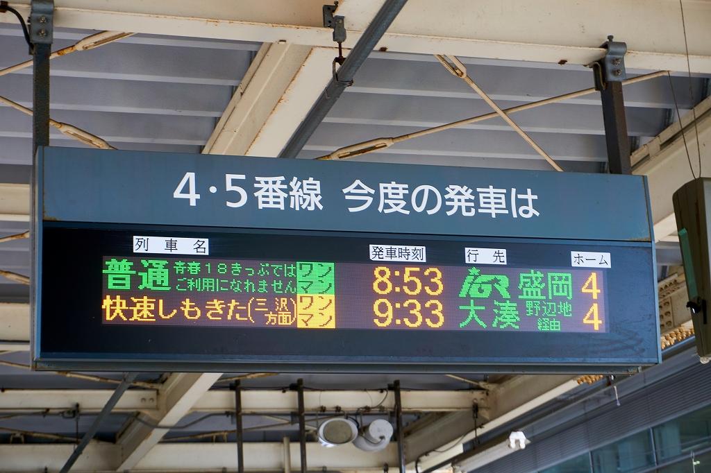 【青春18きっぷ】使い方は簡単!青森から東京経由で沼津まで
