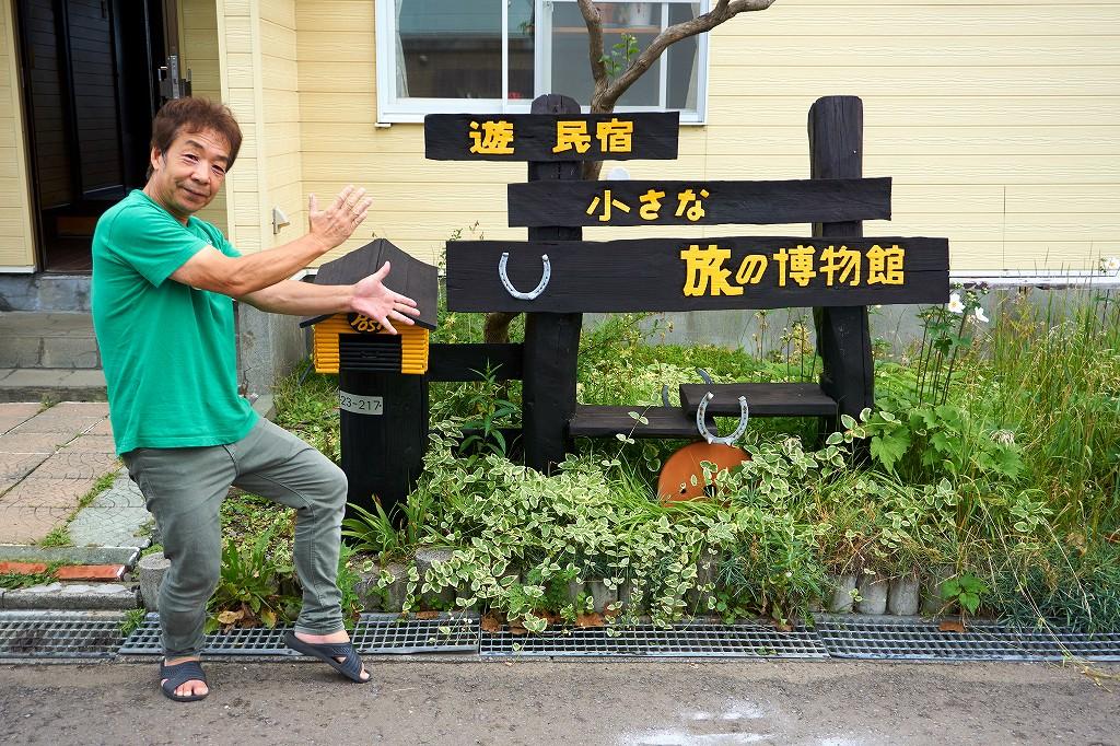 とほ宿『小さな旅の博物館』道央のゲストハウスならここで決まり!