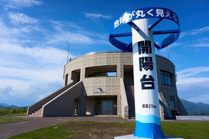 開陽台展望台の330°絶景水平線に感激【日本一周138日目】