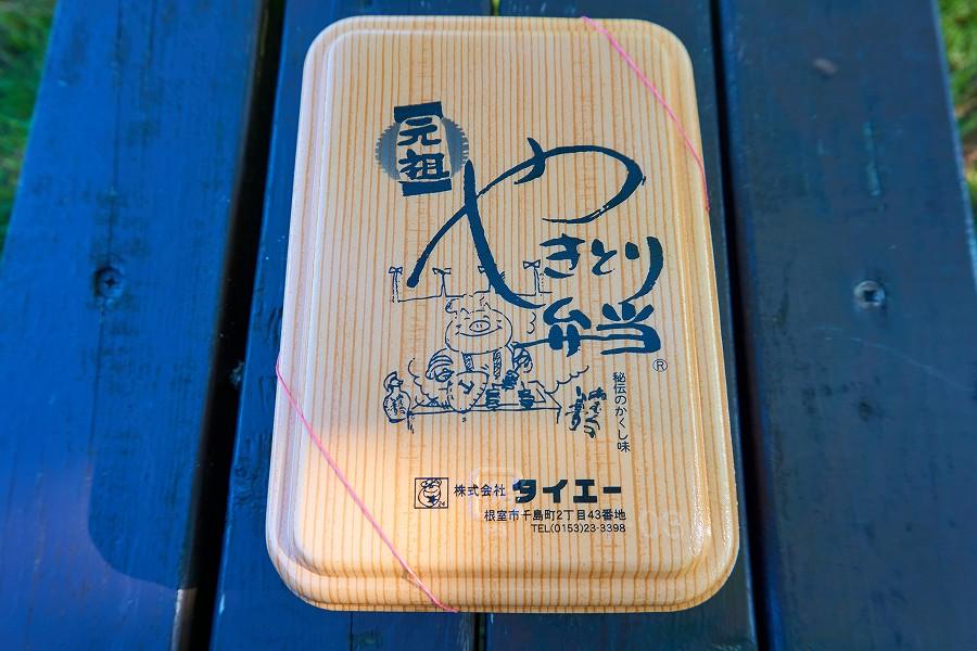 根室「タイエー」で函館名物やきとり弁当を食べられる件【日本一周140日目】