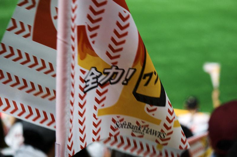 【ホークス応援記】CS初戦は東浜!両軍空中線に。プロ野球応援はやっぱり楽しい!