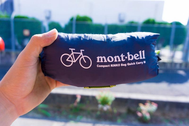 モンベル輪行袋