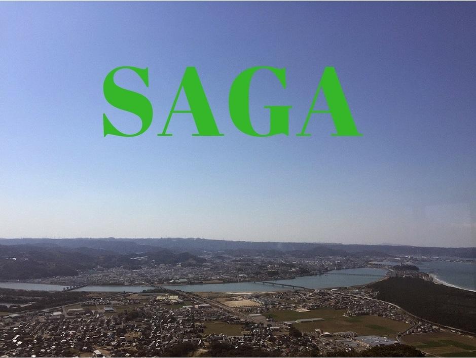 佐賀県の魅力・評価を日本一周中に聞いてみた結果…