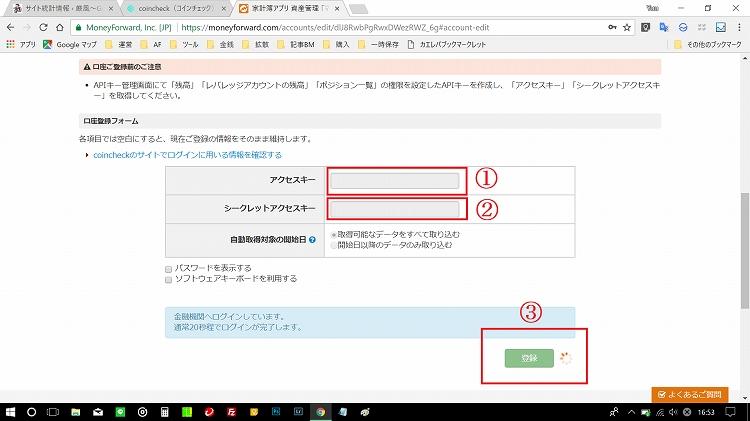 アクセスキー登録画面(マネフォ)