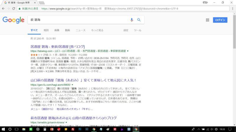 萩 碧海の検索結果!厳風~Genfu~は2位