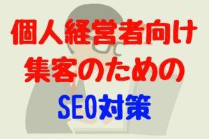 個人経営者向け集客のためのSEO対策