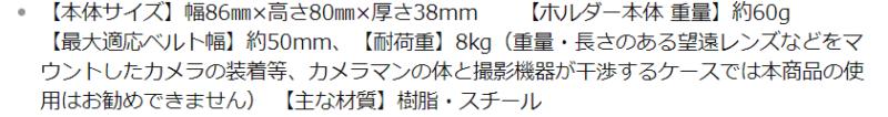 【耐荷重】8kg(重量・長さのある望遠レンズなどをマウントしたカメラの装着等、カメラマンの体と撮影機器が干渉するケースでは本商品の使用はお勧めできません)