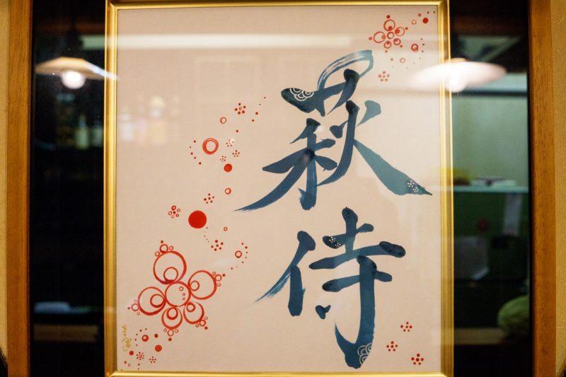 萩侍 ロゴ