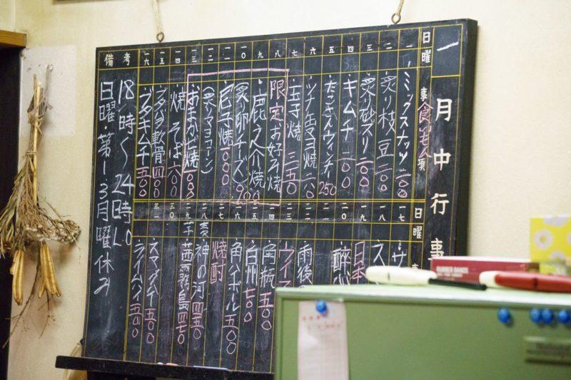 萩侍 黒板メニュー