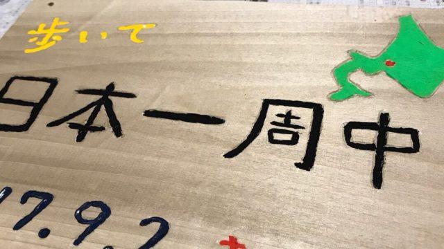 歩いて日本一周