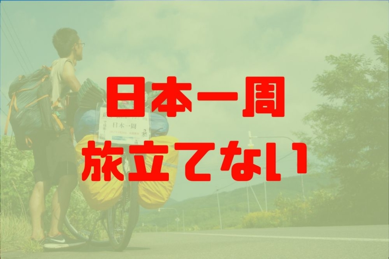 日本一周に旅立てない