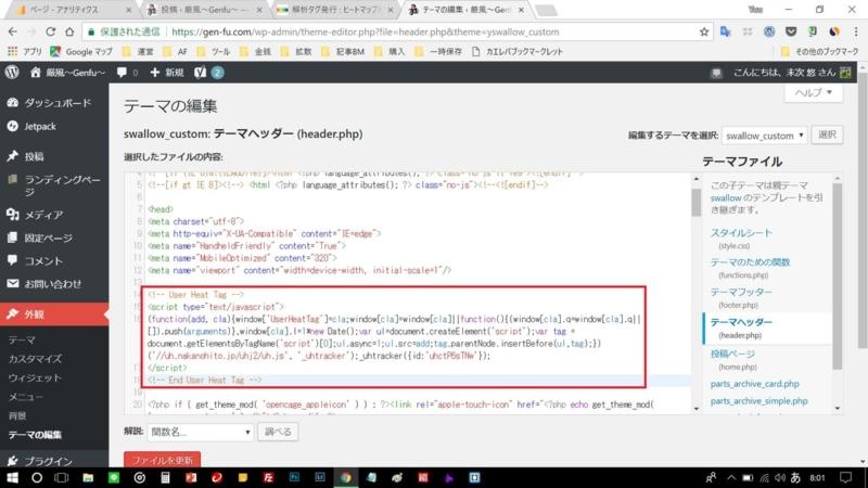 タグ埋め込みHTML