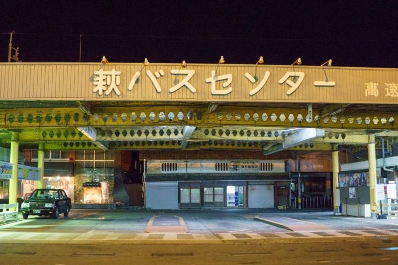 萩バスセンター
