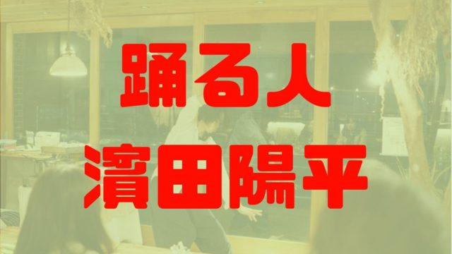 踊る人濱田陽平