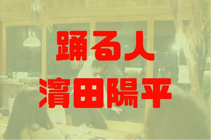 踊る人・濱田陽平