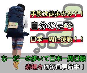 ちーだ日本一周広告
