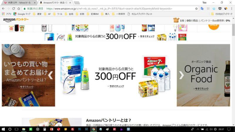 Amazonパントリーのお得情報