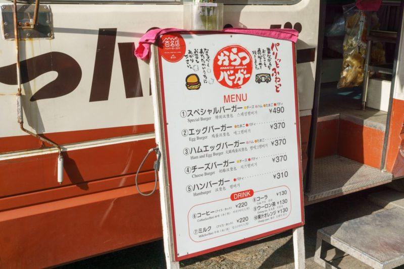唐津バーガーの値段表