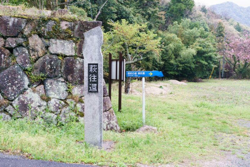 萩往還の石碑