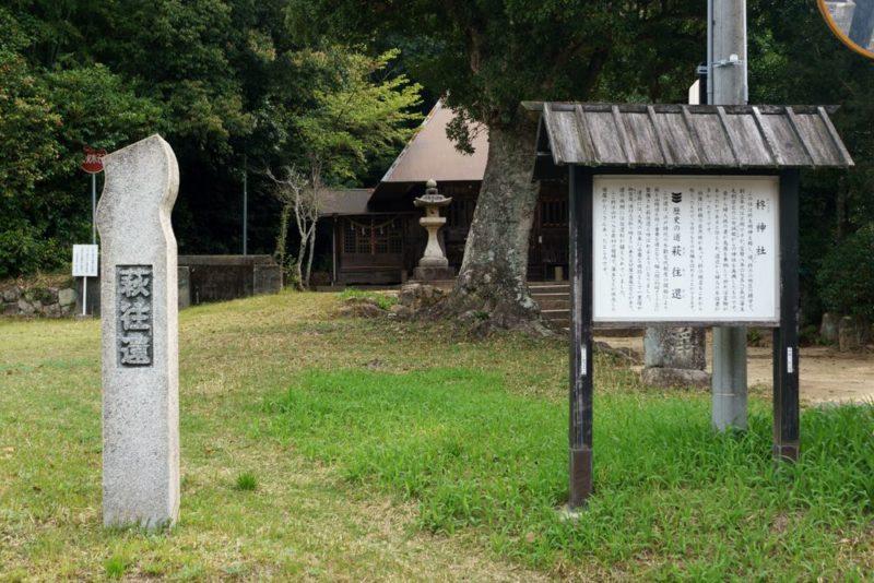 萩往還と神社