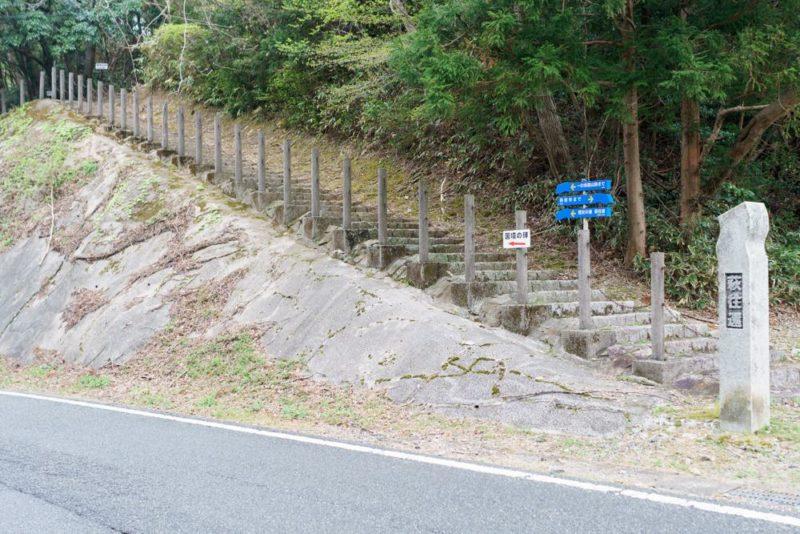 萩往還の階段
