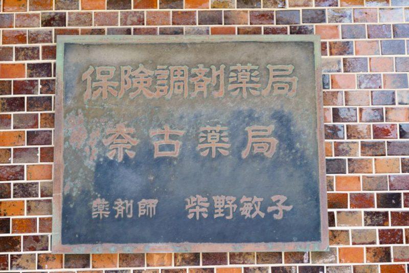 奈古薬局の看板