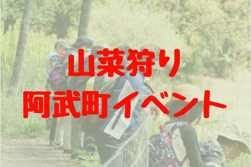 山菜狩り阿武町イベント