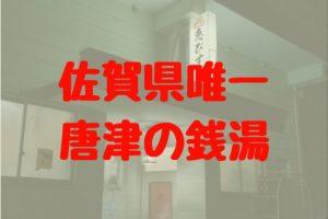 佐賀県唯一の銭湯
