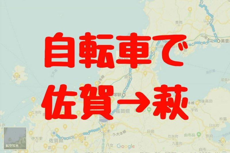 自転車で佐賀から萩まで野宿移動する人はいるのか?