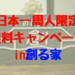 日本一周人無料キャンペーン創る家