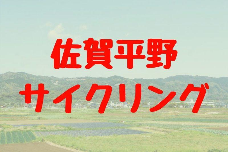 佐賀平野サイクリング