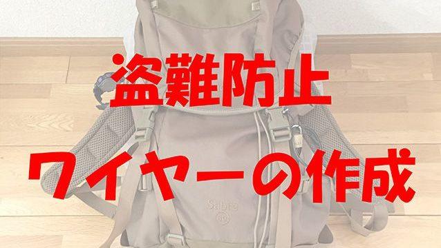 盗難防止ワイヤーの作成