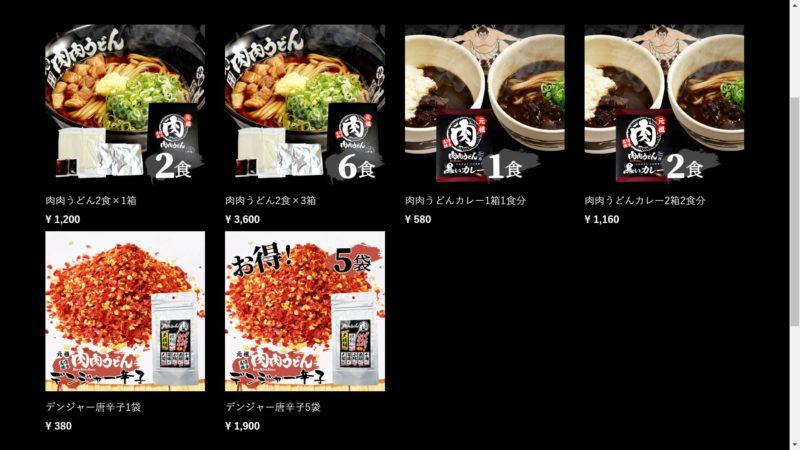 元祖肉肉うどんショッピングサイト