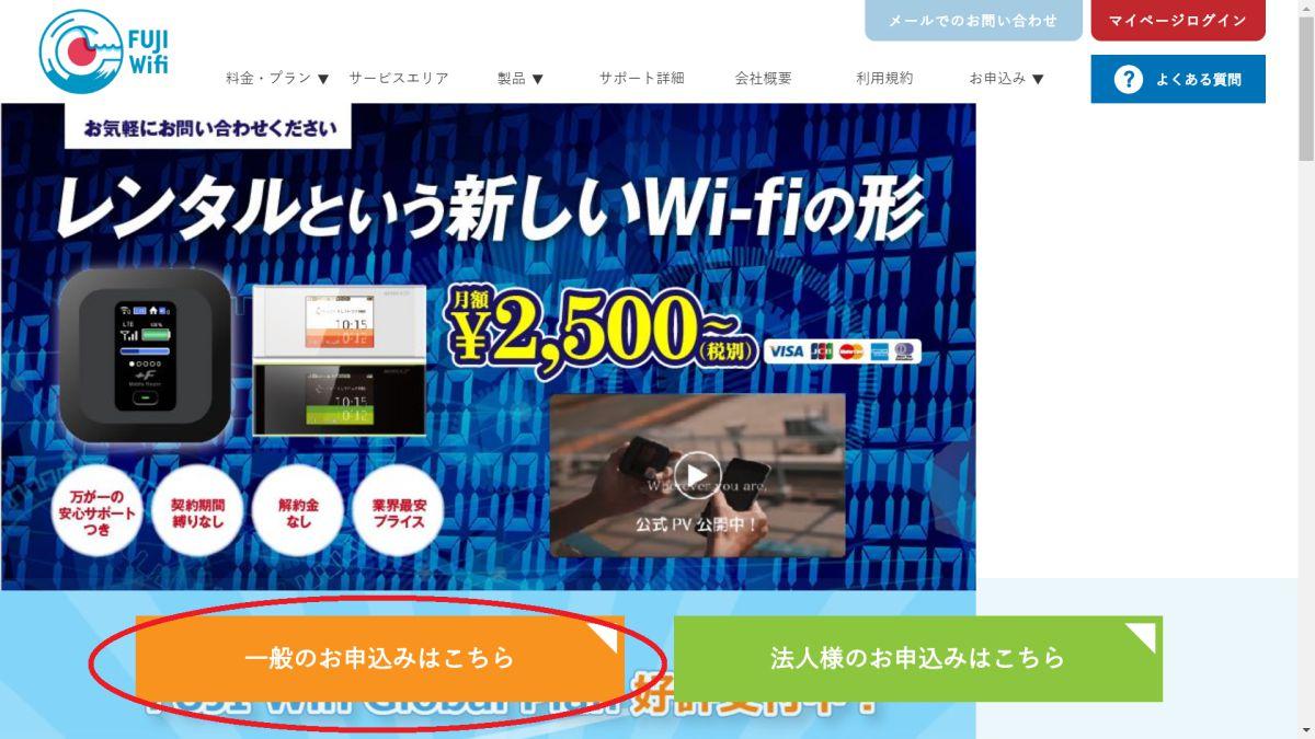 fujiwifi公式サイト