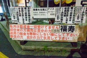 鳥取の村八分現状