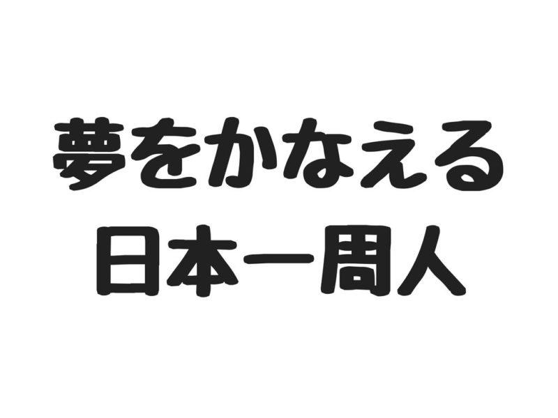 夢をかなえる日本一周人