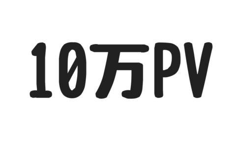 10万pvが目標