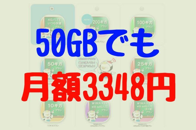 格安SIM「fujiwifi」契約!50GBでも安いし速度安定しているぞ!