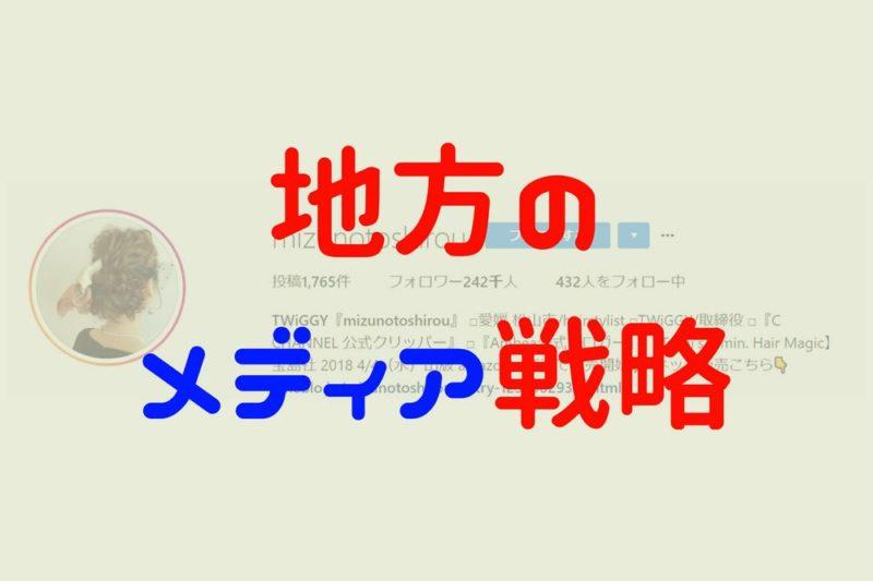 松山の美容室「TWiGGY」に学ぶ地方のウェブメディア戦略