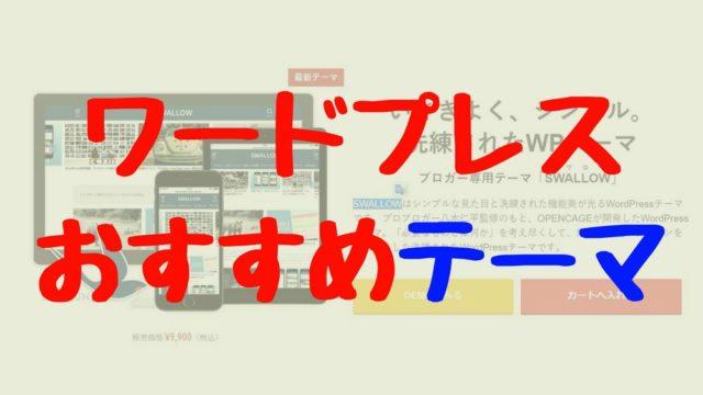 WordPressおすすめテーマ一覧「スワロー・SANGO・JIN」」