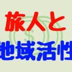 【蜂の宿】美瑛町の季節バイト情報解禁!受け入れ場所、もっと増えてほしいな~
