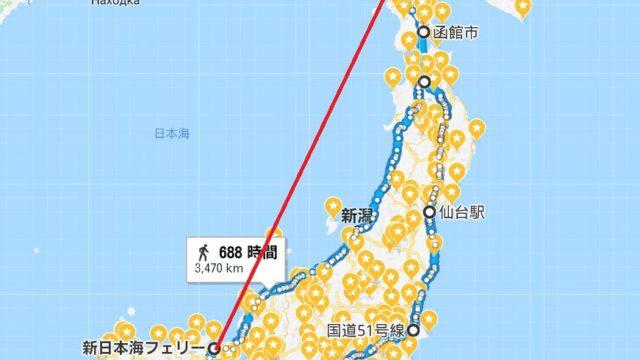 日本一周後半戦の予定