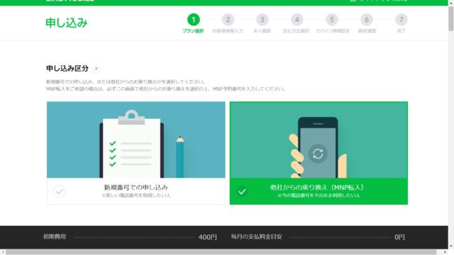 ソフトバンクのiPhoneからLINEモバイルに乗り換える手順