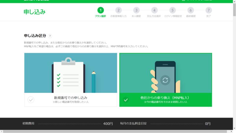 LINEモバイルの契約画面