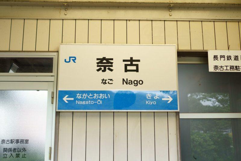 JR奈古駅