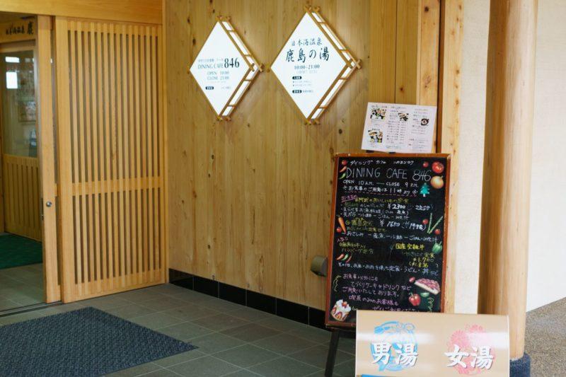 道の駅阿武町温泉